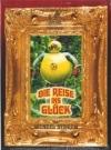 Die Reise ins Glück (DVD)